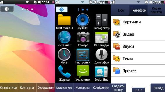 Скачать Музыку На Телефон Самсунг Андроид